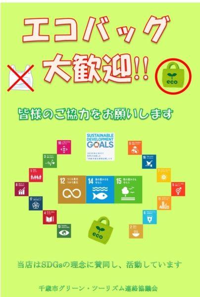 SDGsの取り組み(エコバッグ推奨)