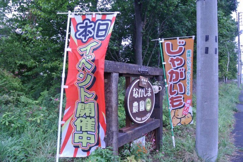 なかじま農園「夏の収穫祭」