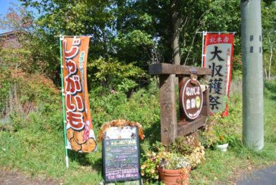 なかじま農園「秋の収穫祭」