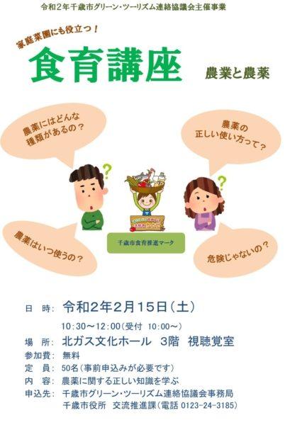 2月15日(土)食育講座を開催します。