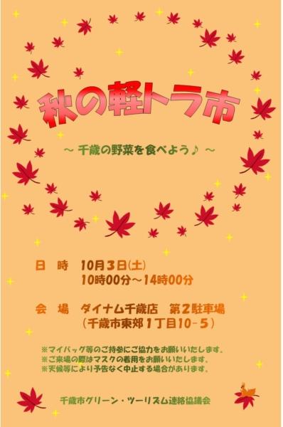 10月3日(土)秋の軽トラ市を開催します。